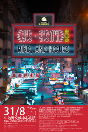 Mind and Hours Poster