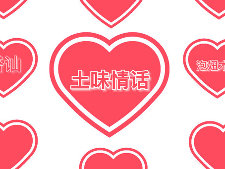 The Language of Love (Part 1): Cheesy Come-ons in Chinese