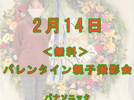 2月14日 無料バレンタイン親子撮影会