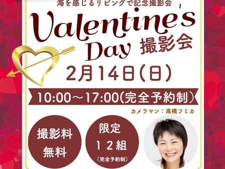 【無料】『バレンタイン親子撮影会』@パナソニック リビング ショウルーム 湘南・藤沢