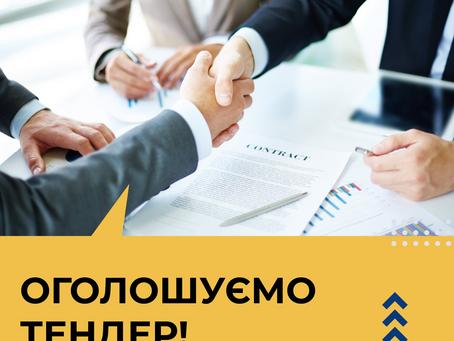 Тендер на проведення аналізу інструментів прозорості фінансово-господарської діяльності