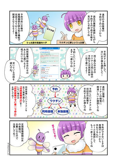 uttaro-genki手帳ネット予約の流れとルール.jpg