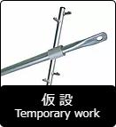 m_TemporaryWork.PNG