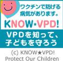 KNOW VPD! VPDを知って、子どもを守ろう