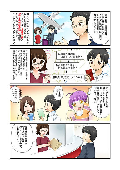 uttaro-genki手帳英文和文接種履歴証明書.jpg