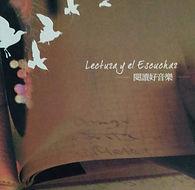 Lectura Y El Escuchar 閱讀好音樂 CD