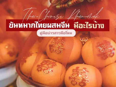 พิธีไทยต้องมี พิธีจีนต้องมา! งานแต่งพิธีไทยผสมจีนเป็นยังไง จัดยังไง Glasshouse สรุปไว้ให้แล้วจ้า