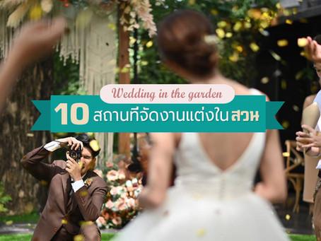 10 สถานที่จัดงานแต่งในสวน อบอุ่น เรียบง่าย และงดงาม