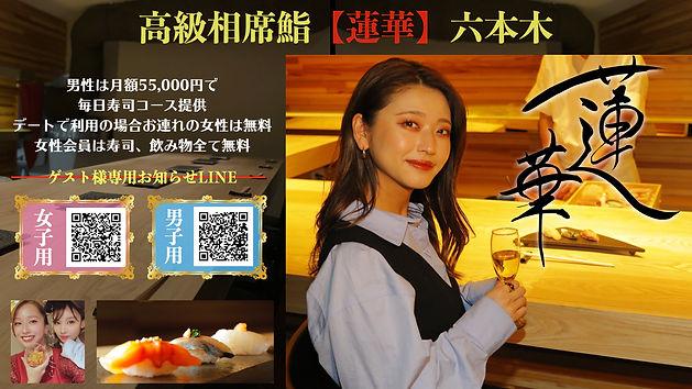 蓮華ポスターのコピー.003.jpeg