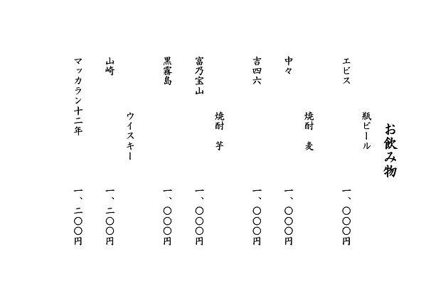 蓮華お品書き・縦書き3.jpg