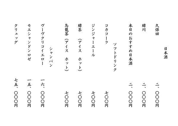 蓮華お品書き・縦書き4.jpg