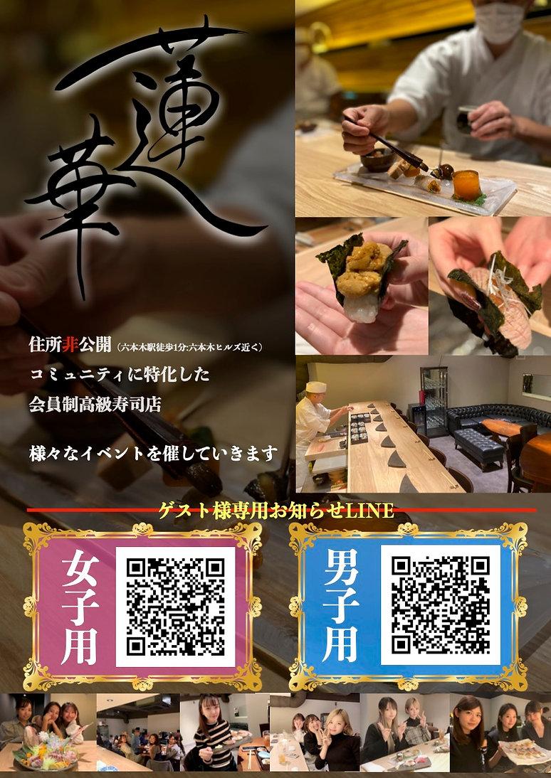 蓮華ポスター.jpg