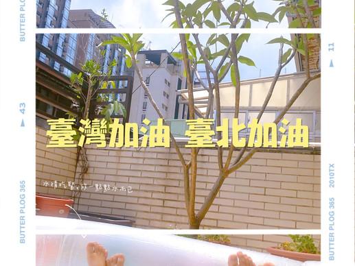 宅宅之力救台灣