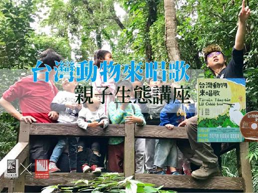 《台灣動物來唱歌》親子生態講座