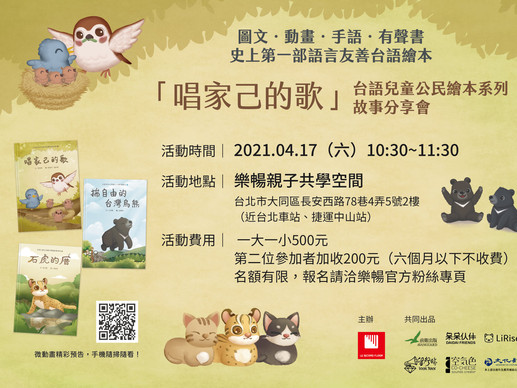 3/23新上市「台語兒童公民繪本與微動畫系列」