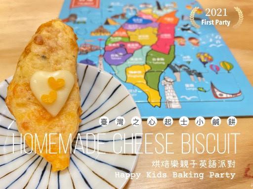 烘焙樂親子英語派對【Happy Kids-Baking Party 】2021派對五連發!第一趴!