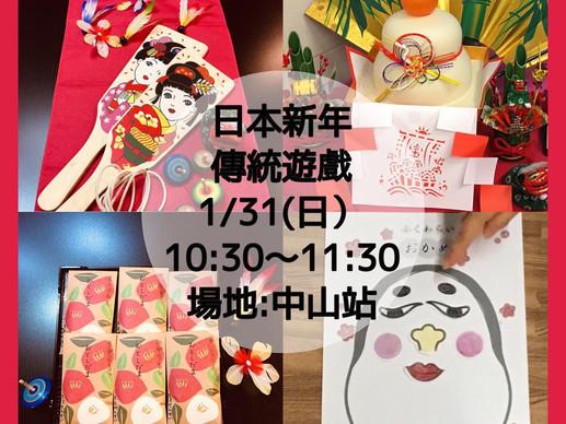 日本のお正月の伝統遊び (Japanese New year)