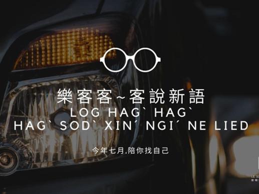 樂客客Log Hagˋ Hagˋ~客說新語Hagˋ sodˋ xinˊ ngiˊ ne  lied