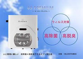 オゾン発生器.jpg