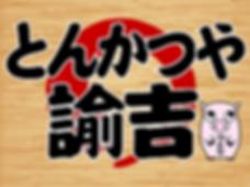 とんかつや諭吉ロゴPNG.png