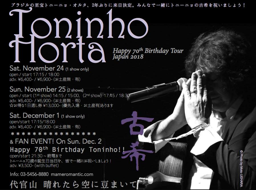 Toninho Horta Happy 70th Birthday Tour Japan 2018