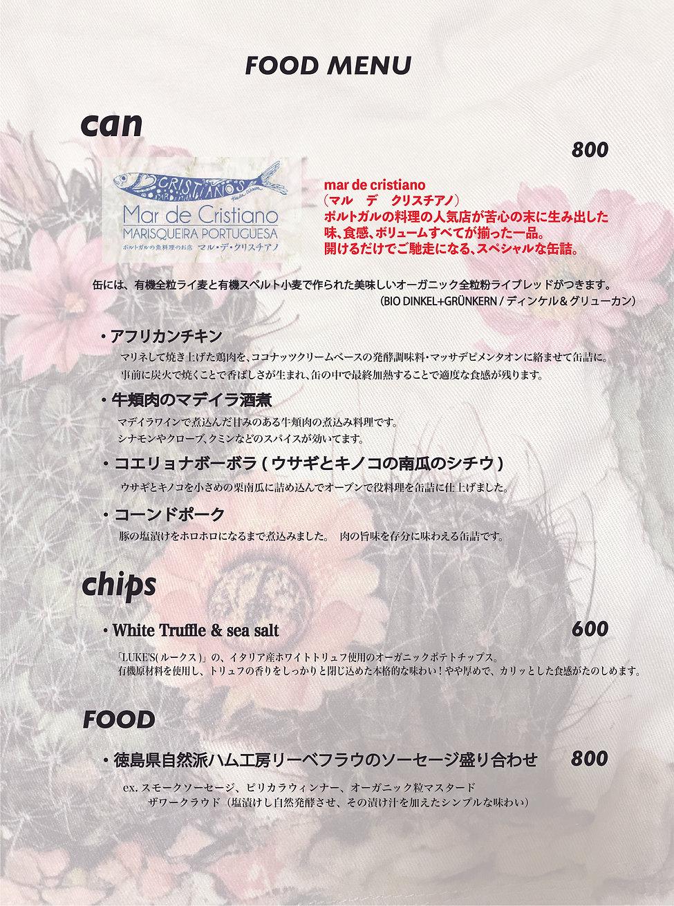晴れ豆食堂フードメニュー.jpg