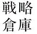 戦略倉庫ロゴ.png