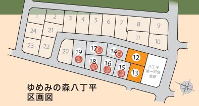 八丁平3丁目 ゆめみの森⑬ 64.68坪の複製