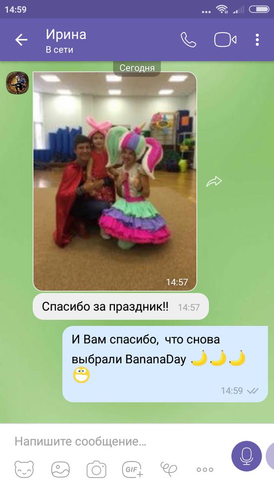 организация день рождения киев отзывы
