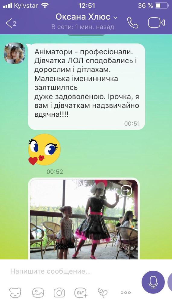 организация день рождения ребенка киев отзывы