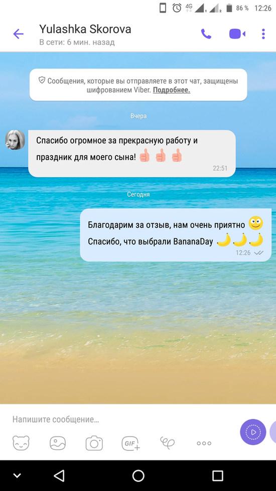 организация детских праздников киев отзывы