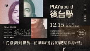 《後台學》十二月主題講座開放報名 「從臺灣到世界:在劇場後台的觀察與學習」王奕盛