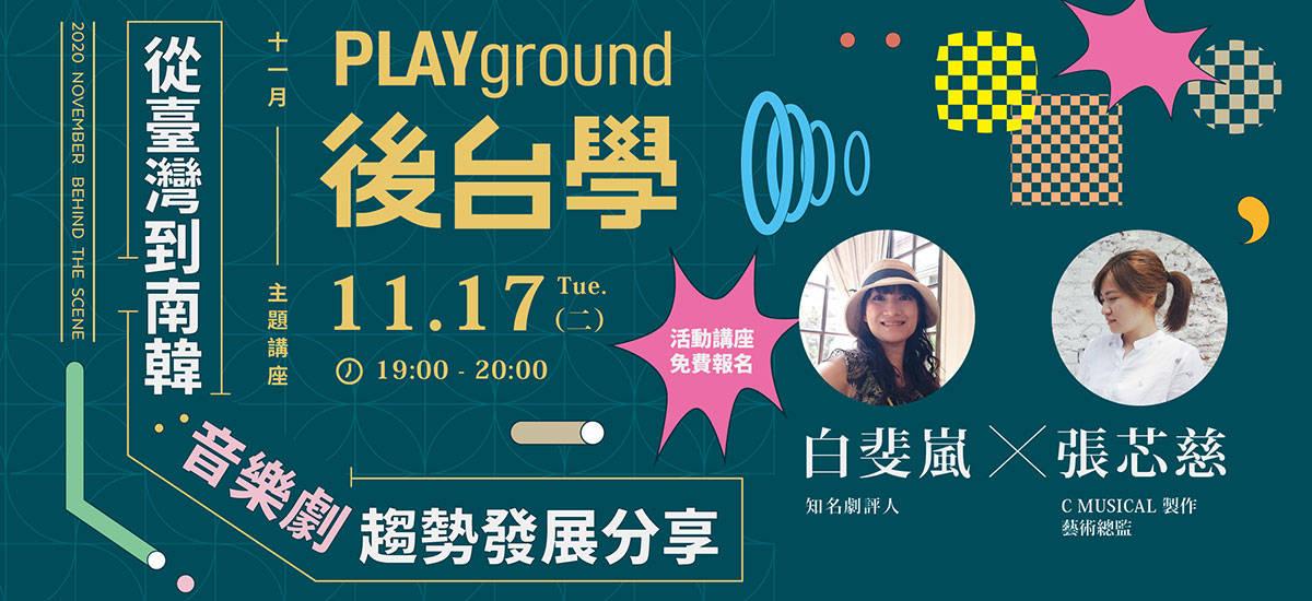「從臺灣到南韓:音樂劇趨勢發展分享」白斐嵐╳張芯慈 |《後台學》主題講座十一月場