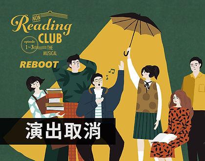 (取消)影集式音樂劇《不讀書俱樂部》
