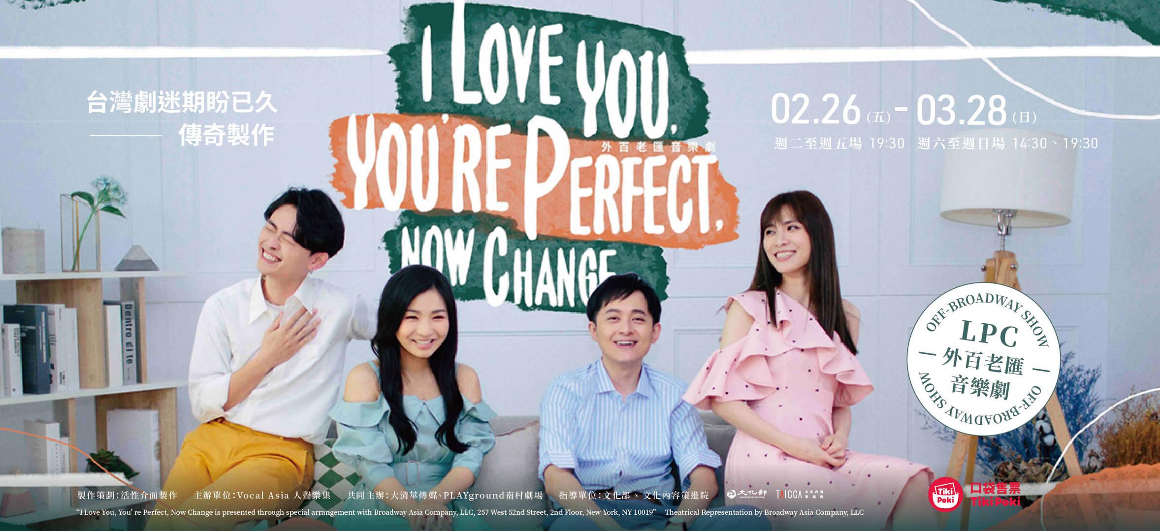 外百老匯音樂劇《I Love You, You're Perfect, Now Change》