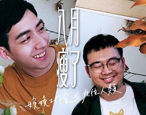 八月瘦了-林思辰×李佳勳