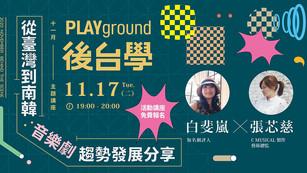 《後台學》十一月主題講座開放報名|「從臺灣到南韓:音樂劇趨勢發展分享」白斐嵐╳張芯慈