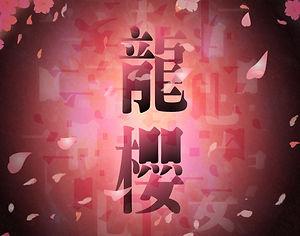 2020 TPAC《龍櫻》The Promise of Sakura 讀劇會