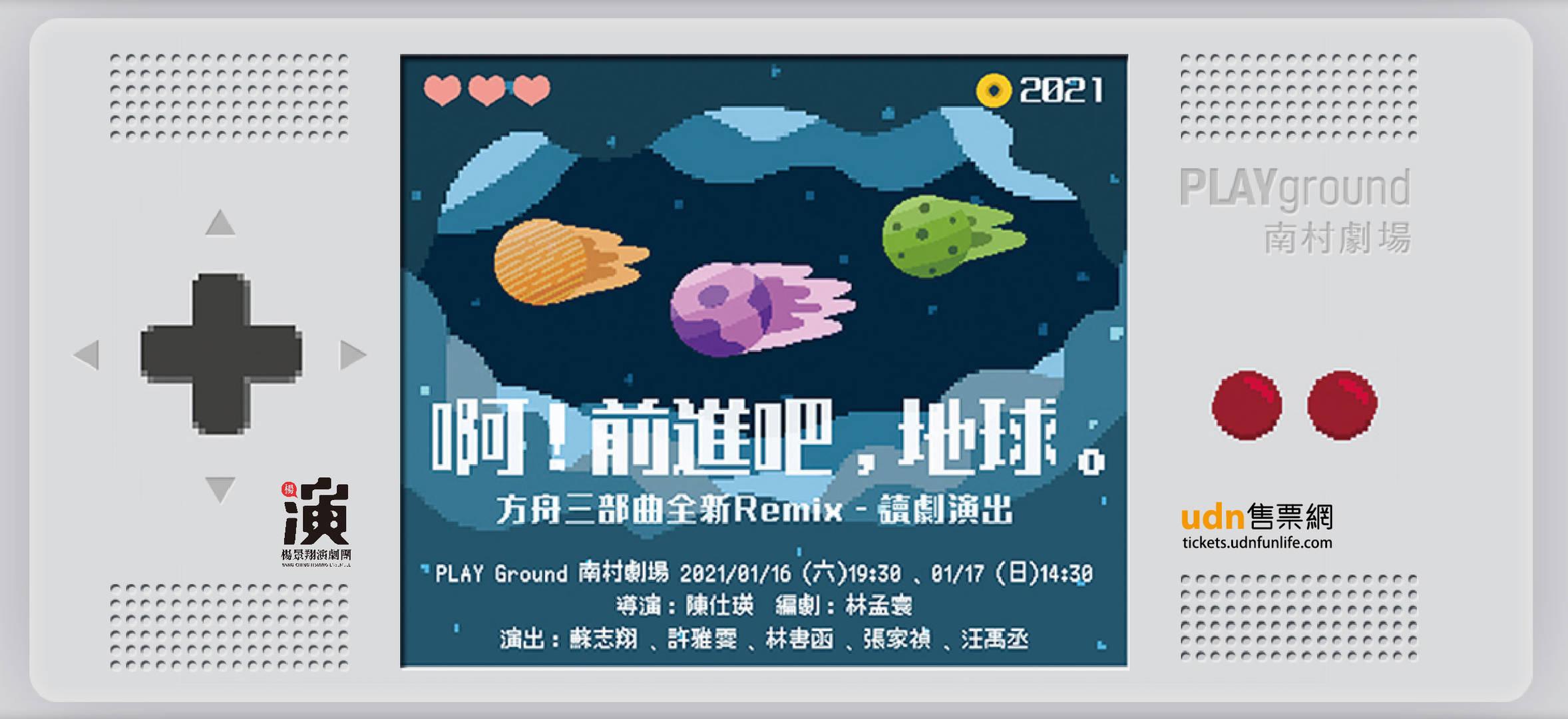 楊景翔演劇團《啊!前進吧,地球。》方舟三部曲全新Remix—讀劇演出