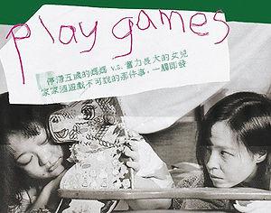 play games (南村版)
