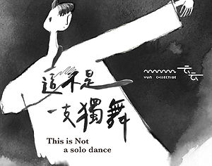 這不是一支獨舞