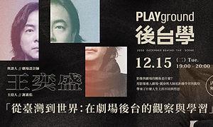 王奕盛「從臺灣到世界:在劇場後台的觀察與學習」