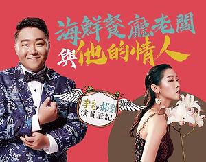 海鮮餐廳老闆與他的情人 ─ 李元元╳郝劭文演員筆記