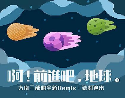 《 啊!前進吧,地球。 》方舟三部曲全新Remix—讀劇演出