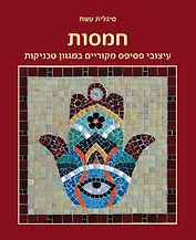 Mosaic-Hamsa-Hebrew-cover.jpg