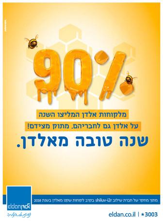 4AD_98817_yediot_RoshHashana90%_a.jpg