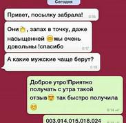 Духи мужские Essens №007