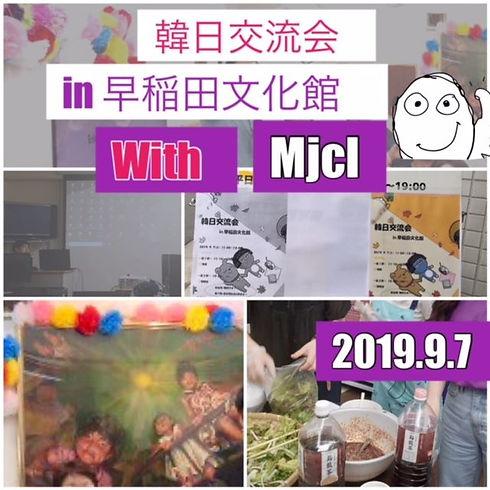 20190907交流会.jpg