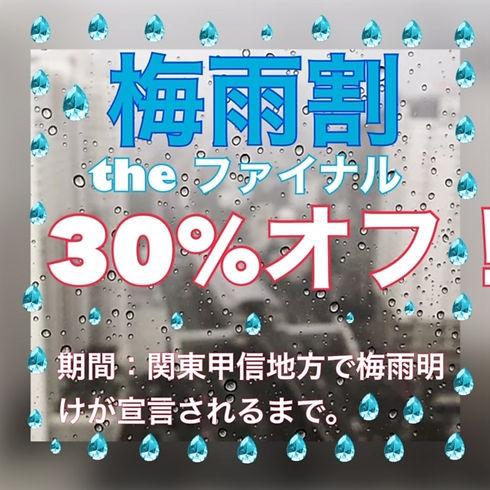 梅雨割ファイナル.JPG