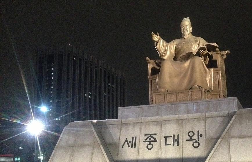 kingsaejong_01_edited_edited.jpg